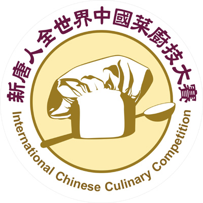 third international chinese culinary competition