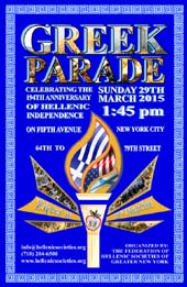 2015 Greek American Parade
